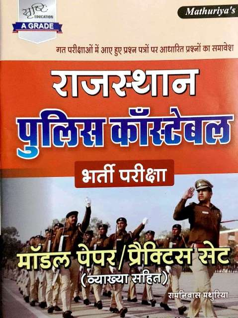Ramniwas Mathuriya Rajasthan Police Constable Model Practice paper with Detail