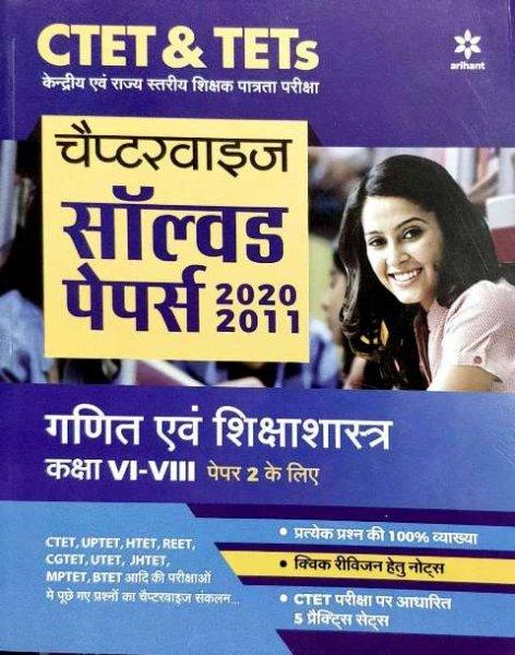 Arihant CTET Chapterwise Solved Papers Ganit avm Shiksha Shastra