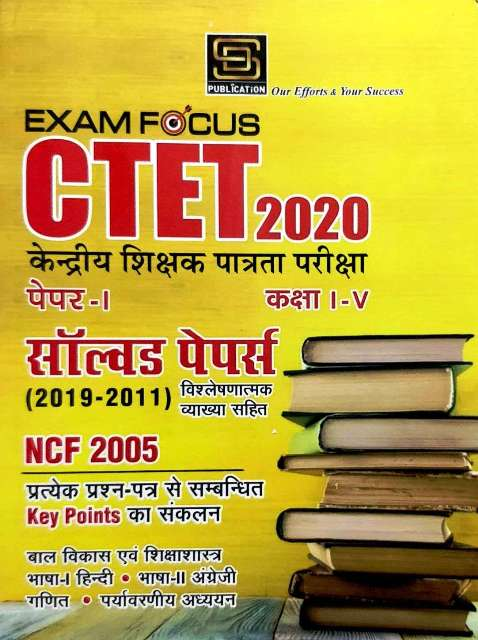 SD CTET EXAM SOLVED PAPER CLASS 1 to 5 (2011 to 2019)