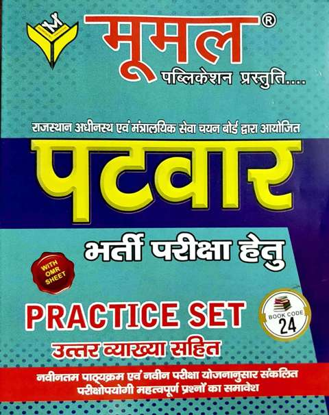 Moomal Patwar Practice Set