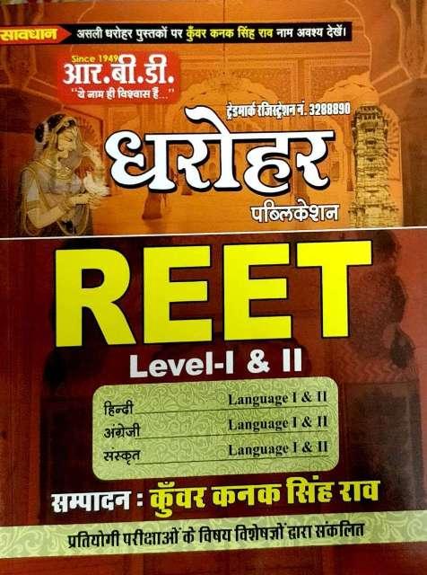 RBD Dharohar REET Level 1 and 2 Hindi English Sanskrit by Kunwar Kanak Singh Rao