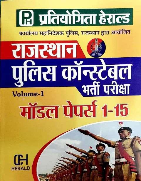 Pratiyogita Herald Rajasthan Police Constable Model papers
