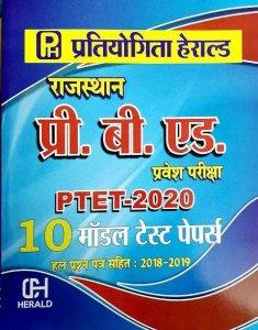 Pratiyogita Herald Rajasthan Pre Bed Model|Practice Paper