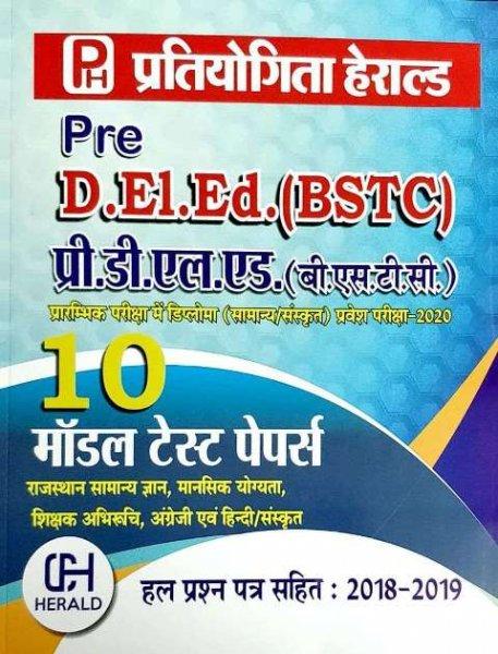 Herald Pre BSTC D.EL.ED Model Test Papers Hal Prashan Patra Sahit