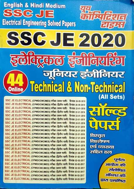 Youth SSC Je Electrical Engineering Solved Paper