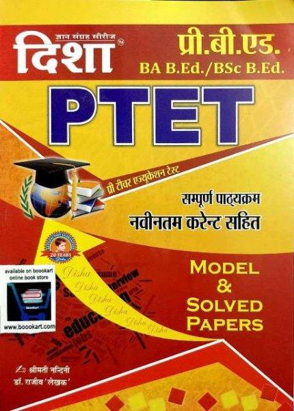Disha PTET Pre Bed Book