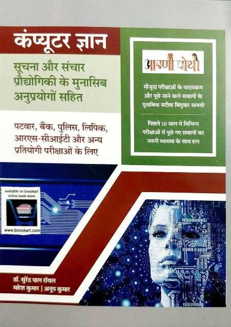 Aapni Pothi Computer Gyan written by Dr Surendra Pal Royal Mahesh Kumar Anup Kumar