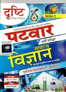Drasthi Patwar Samanya Vigyan written by YR Choudhary Hemraj Vidhudi