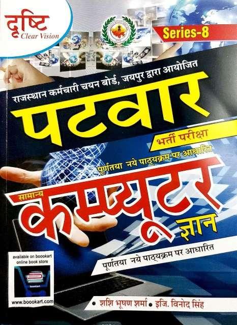 Drasthi Patwar Samanya Computer Gyan written by Sashi Bhushan Sharma Vinod Singh