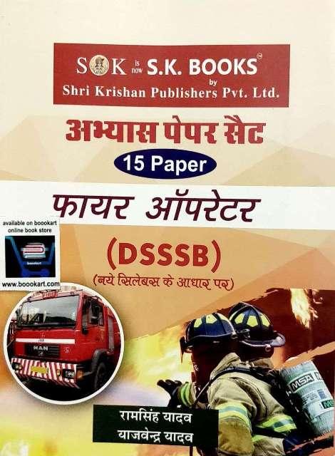 SK DSSSB Fire Operator Solved Paper written by Ramsingh Yadav Yajvendra Yadav