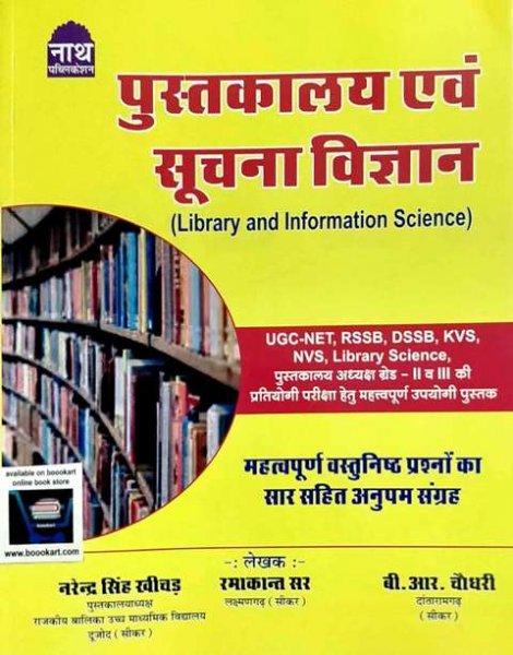 Nath Pustakalya avm Suchana Vigyan written by Ramakanth Dhaiya