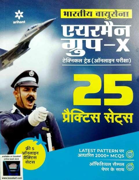 Arihant Bhartiya Vayusena Airment X Group 25 Practice Sets