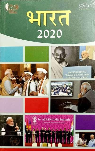 Bharat 2020