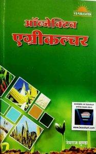 Objective Agriculture NeemRaj Sunda Hindi Edition