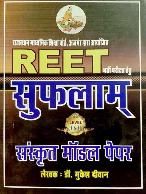 Suflam REET Sanskrit Model Paper written by Dr Mukesh Deewan