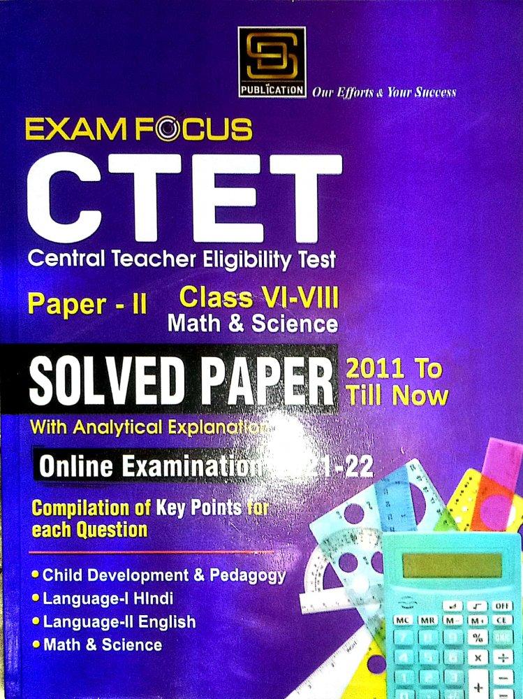 SD PUBLICATION CTET PAPER 2 SOLVED PAPER MATS & SCIENCE 2021