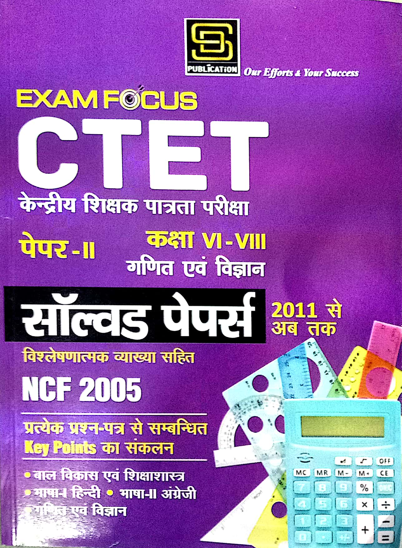 SD PUBLICATION CTET PAPER 2 SOLVED PAPER MATH SCIENCE NCF 2021