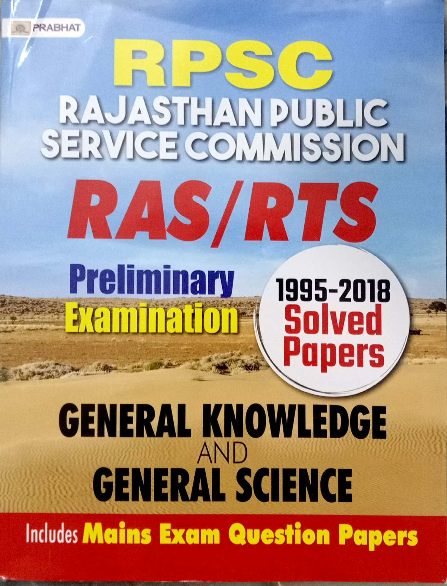 PRABHAT RPSC RAS/RTS PRELIMINARY EXAMINATION SOLVED PAPER  GK/ GENERAL SCIENCE 2021
