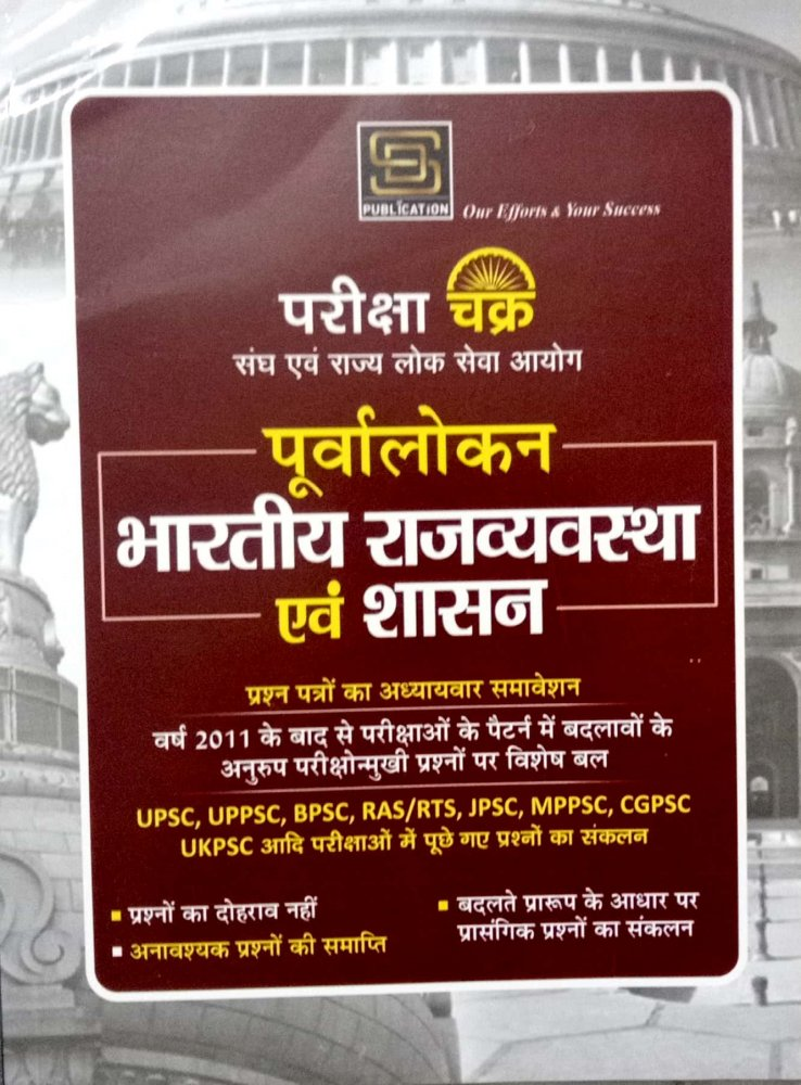 SD PUBLICATION PURWALOKEN PREVIEW INDIAN POLITY AND GOVERNANCE 2021