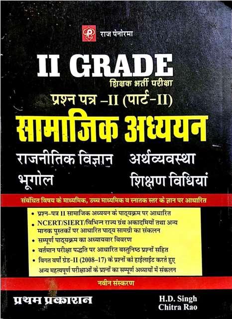 Raj Panorama Second grade Samajik Adhyan Paper 2