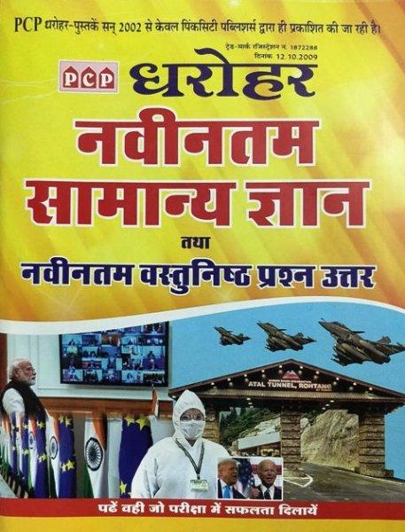 PCP Dharohar LDC Lipik grade 2nd