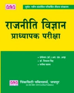 PCP College Lecturer Rajniti Vigyan by RS Aadha Dr Vikas Singh Manisha Charan