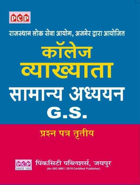 PCP College Lecturer Samanya Adhyan G.S Paper 3