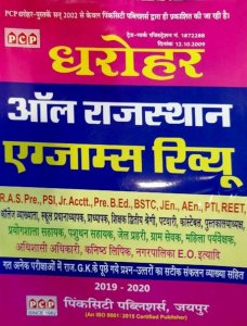 PCP Dharohar Rajasthan exam review (new edition)