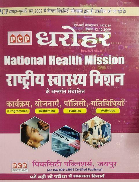 PCP Dharohar Community Health Officer Bharti Pariksha