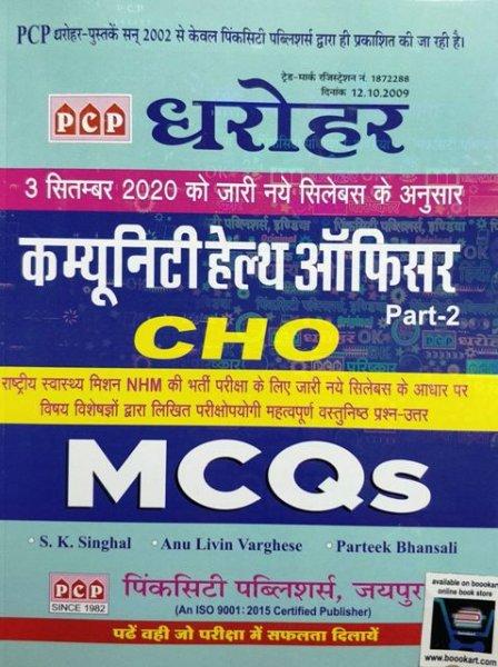 PCP Dharohar Community Health Officer CHO MCQS Part 2