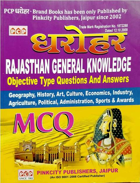 PCP Dharohar Rajasthan General Knowledge mcq objective type