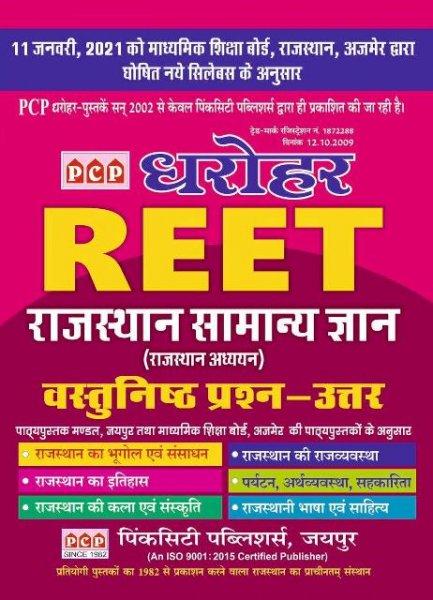 PCP Dharohar Reet Rajasthan Samanya Gyan Vastunishth Prashn Uttar