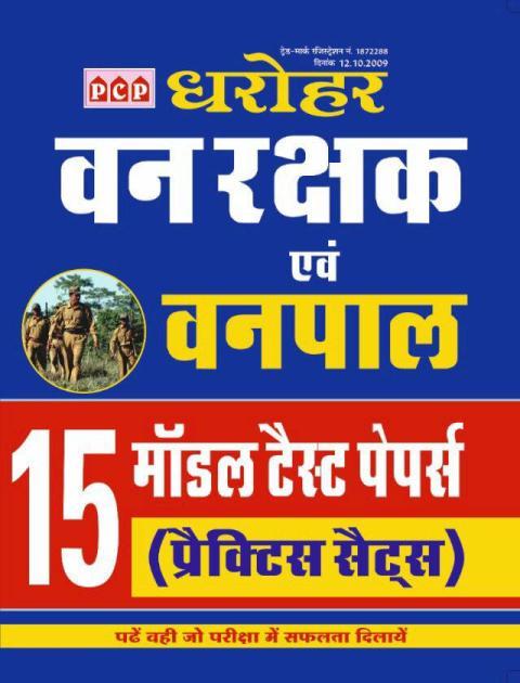 PCP Dharohar Vanrakshak Evm Vanpal Bharti Pariksha Book 15 Practice Model Paper Current Affairs free
