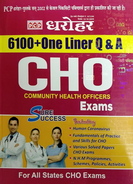 PCP CHO 6100+ ONE LINER Question Answer