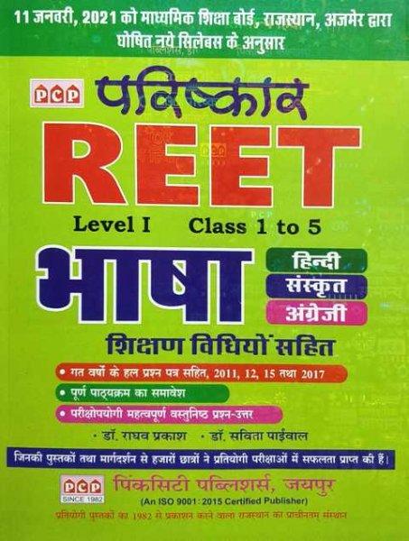 PCP Reet Bhasha Level 1 Class 1 to 5 written by Ragav Prakash Savita Paiwal