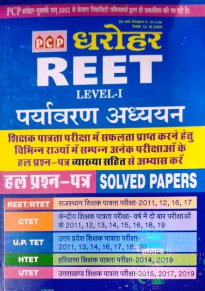 PCP Dharohar Level 1 Paryavaran Adhyayan Solved Papers
