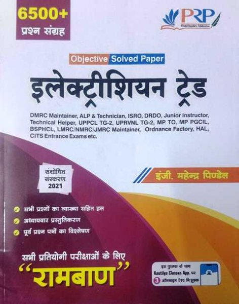 Pindel Readers Electrician Trade Objective solved paper 6500+ Question 2nd Edition 2021