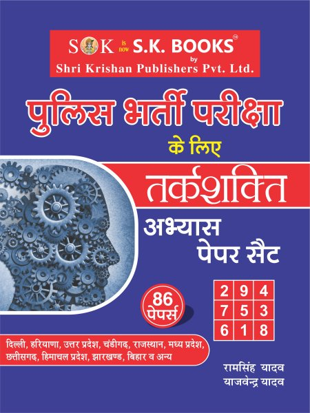 Rajasthan Police Constable Complete Study Package Kit Set of 8 Books