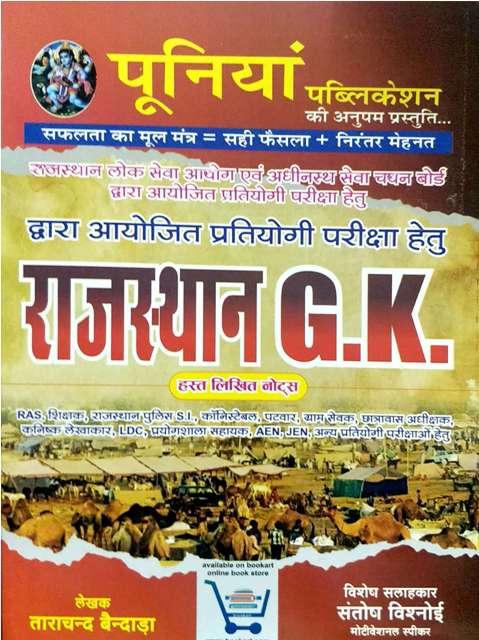 Pooniya Rajasthan GK Hand written Notes by Tarachand Bendada