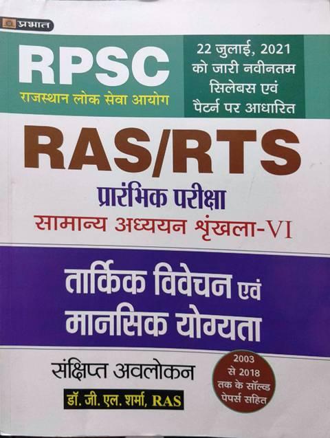 Prabhat RPSC RAS RTS Pre Tarkik Vivechan evm Manshik Yogyata Reasoning by GL Sharma