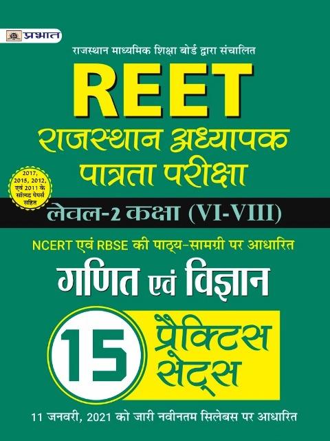 Prabhat Reet Ganit Evam Vigyan Level 2 Class 6 to 15 Practice Sets
