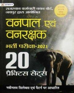 Prabhat Vanpal Evm Vanrakshak Bharti Pariksha Practice Paper 20
