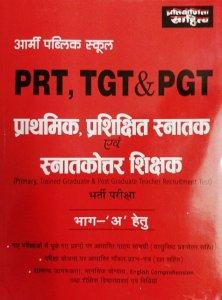 Pratiyogita Sahitya Army Public School PRT, TGT & PGT PAPER 1 PART-A