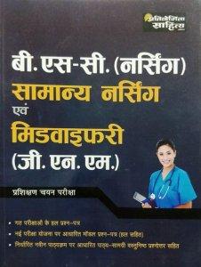 Pratiyogita Sahitya B.SC NURSING Samanya Nursing evm midwifery  G.N.M