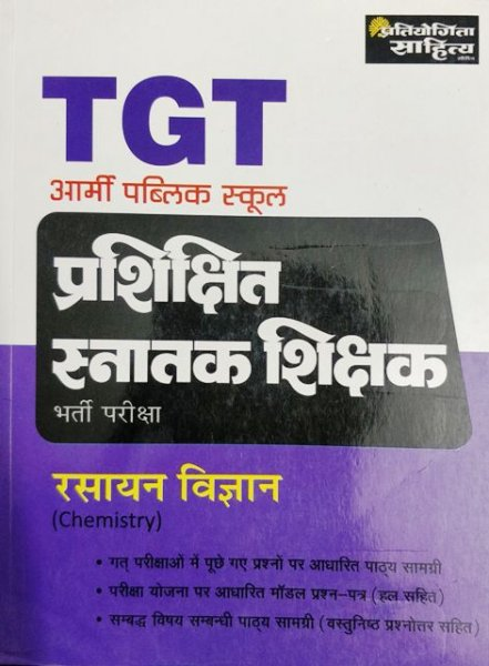 Pratiyogita Sahitya TGT Army Public School Rasayan Vigyan