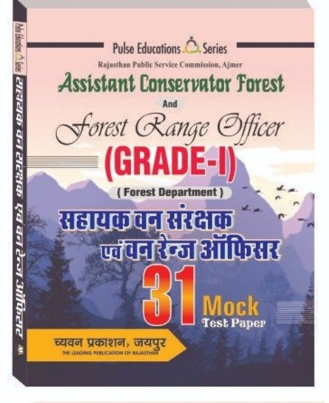 Pulse Education Assistant Conservator Forest and Forest Ranger Officer Grade 1 Mock Test Paper