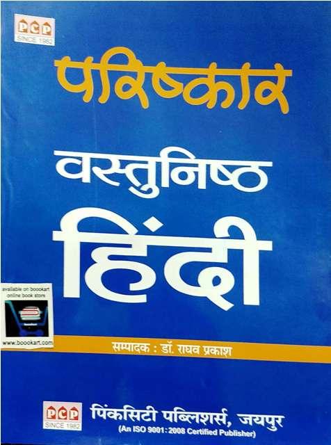 PCP Parishkar Vastunisth Hindi written by Raghav Prakash