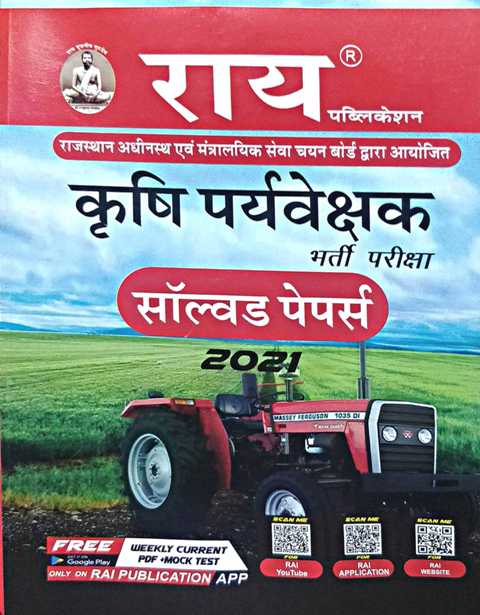 Rai Agriculture Supervisor Free Solved with Book written by Navrang Rai Roshanlal