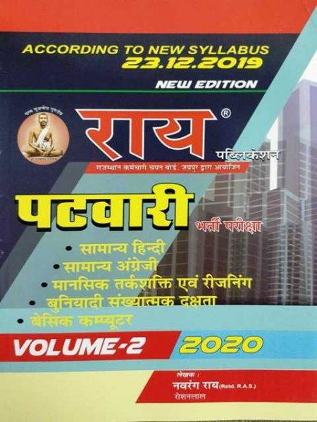 Rai Patwari Volume 2 By Navrang Rai