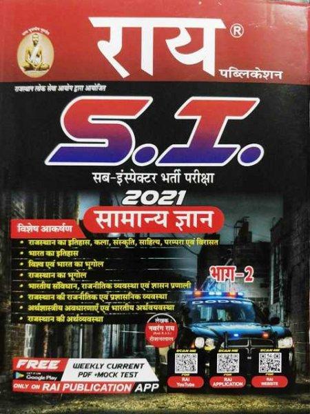 Rai Rajasthan Police SI Samanya Gyan 2021 Bhag 2